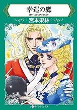 幸運の鷹:初恋相手にふたたび恋をして (ハーレクインコミックス)