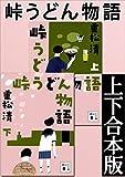 峠うどん物語 上下合本版 (講談社文庫)