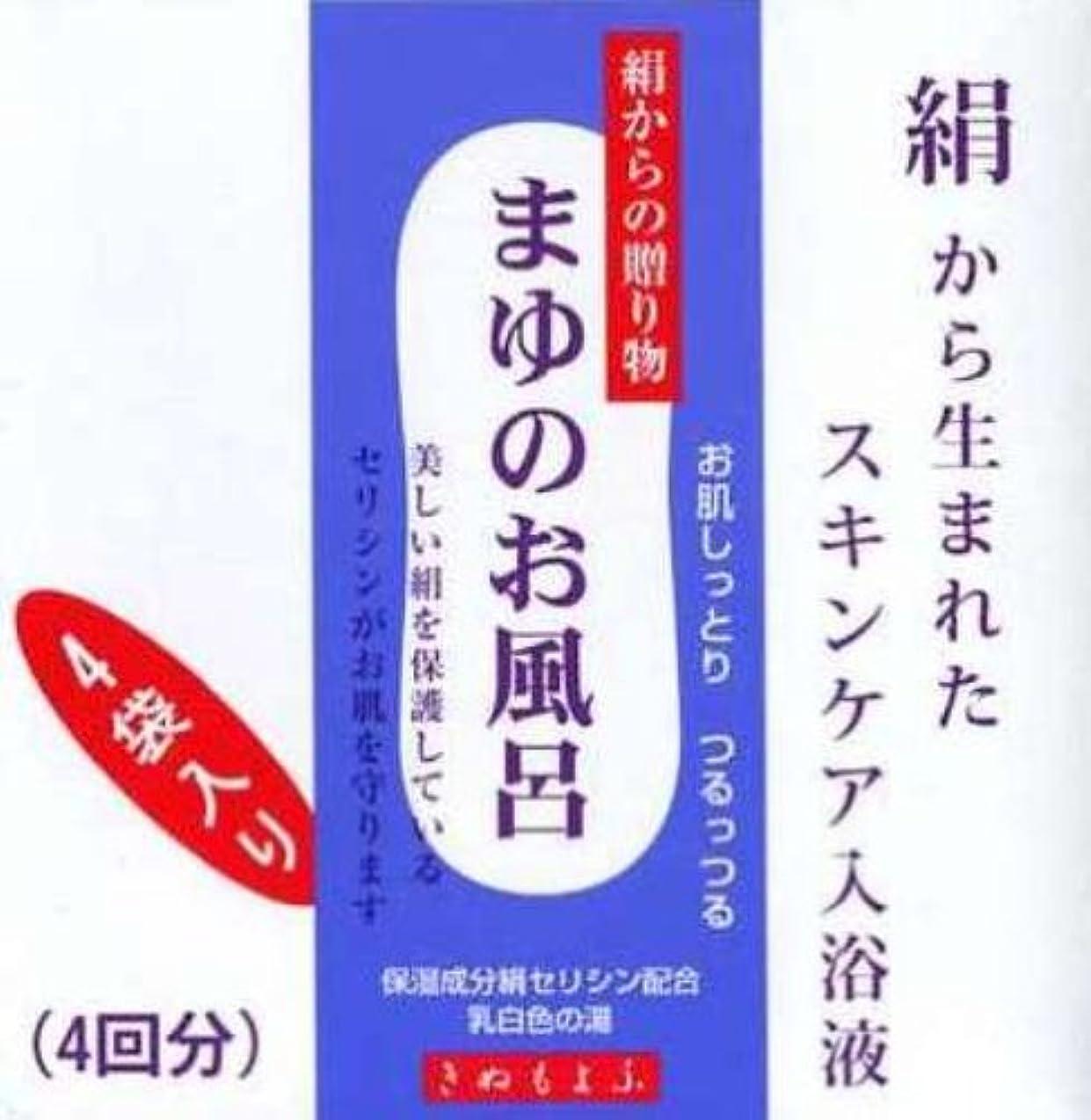 人間ロデオ利点まゆシリーズ きぬもよふ まゆのお風呂 25ml(1回分×4袋)