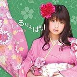 しゅるりんぱっ! (DVD付)