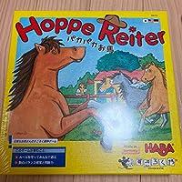 HABA パカパカお馬 ボードゲーム 日本 ハバ社 テーブルゲーム すごろく