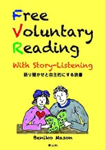 Free Voluntary Reading With Story-Listening (FVR) (語り聞かせと自主的にする読書)
