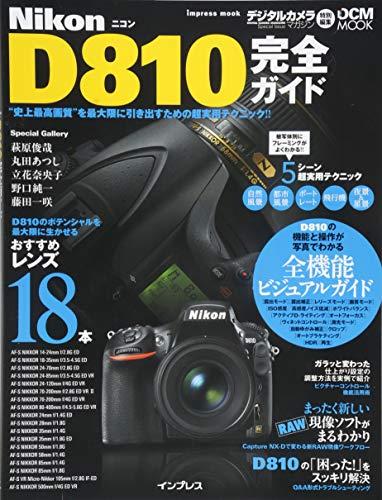 ニコン D810完全ガイド (インプレスムック DCM MOOK)の詳細を見る