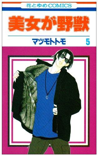 美女が野獣 第5巻 (花とゆめCOMICS)の詳細を見る