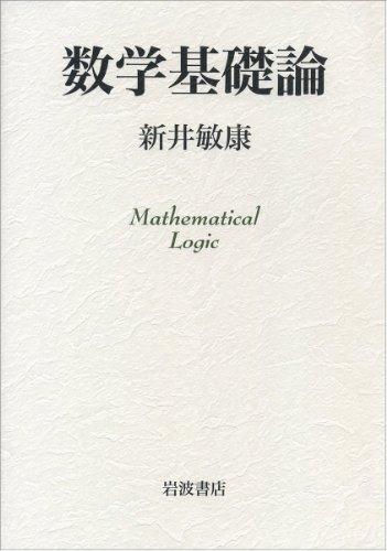 Foundations of mathematics (2011) ISBN: 4000055364 [Japanese Import]