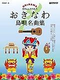 ウクレレでうたう 沖縄 島唄名曲集~TAB譜でメロディが弾ける!伴奏で歌える!!