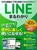 LINEまるわかり (Gakken Computer Mook)