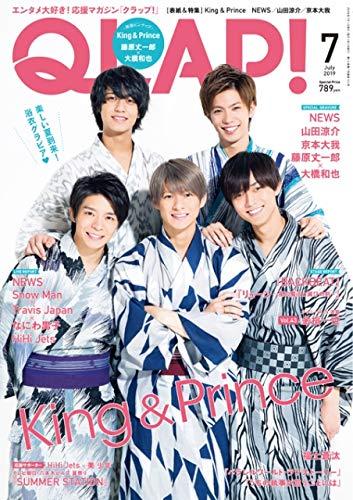 『QLAP!(クラップ) 2019年 07 月号 [雑誌]』のトップ画像