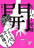 スーパー受様 開 (JUNEコミックス;ピアスシリーズ)