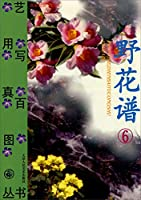 wildflowers spectrum (6) with a photo Betu Arts Books(Chinese Edition)