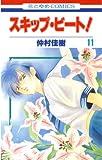 スキップ・ビート! 11 (花とゆめコミックス)