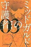 ミッドガルドの守護者(3) (ライバルKC)