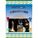 太陽系とロケット開発 [DVD]