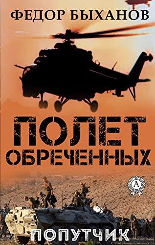 Полёт обречённых (Попутчик) (Russian Edition)