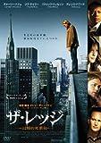 ザ・レッジ-12時の死刑台- [DVD] image