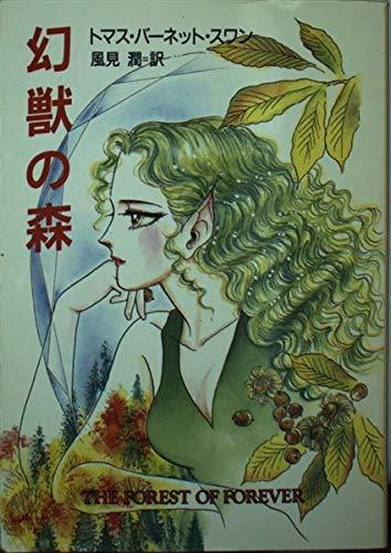 幻獣の森 (ハヤカワ文庫)の詳細を見る