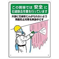 324-60 石綿標識 …石綿除去作業を行っています
