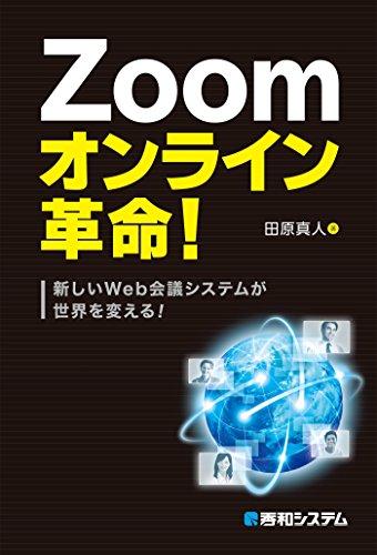 Zoomオンライン革命! - 田原真人