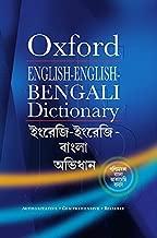Oxford English-English-Bengali Dictionary (Multilingual Edition)