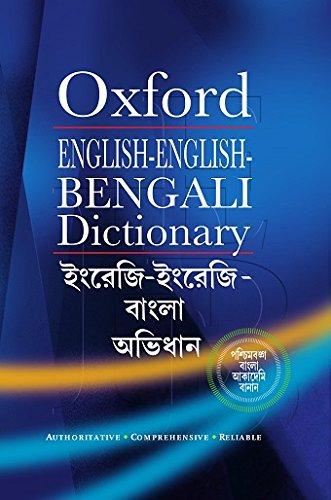 Oxford English-English-Bengali Dictionary