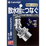 タカギ(takagi) メタル地下散水栓ニップル 散水栓につなぐ G318 【安心の2年間保証】