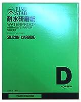 三共理化学 耐水研磨紙 100枚入り DCCS タテヨコ 230x280mm #600
