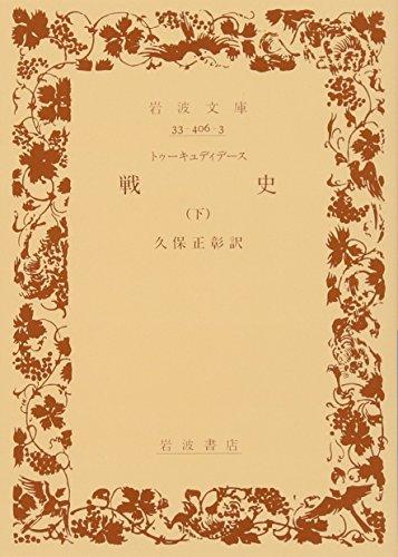 戦史 下 (岩波文庫 青 406-3)