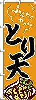 のぼり とり天 SNB-4938 [並行輸入品]