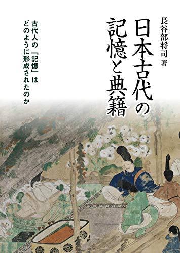 日本古代の記憶と典籍