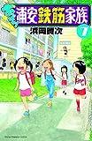 あっぱれ!浦安鉄筋家族 7 (7)