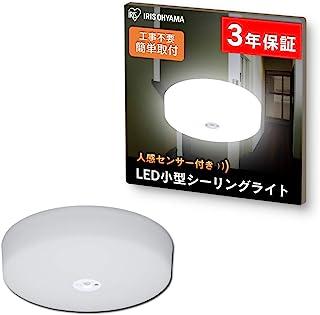 アイリスオーヤマ シーリングライト 小型 人感センサー付 SCL9NMS-HL