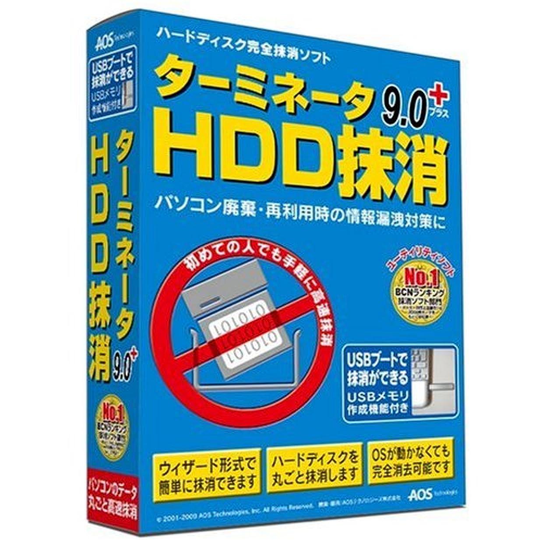 インキュバステレビ三角形AOSテクノロジーズ ターミネータ9.0plus HDD抹消