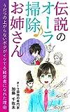 densetsu no aura souji onesan: udatsuno agaranai bokuga iketeru keieisya ni naretariyuu (Japanese Edition)