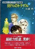 99%のトラブル (ハヤカワ文庫 JA―高飛びレイク・シリーズ番外篇 (196))