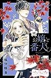 お嬢と番犬くん ベツフレプチ(18) (別冊フレンドコミックス)