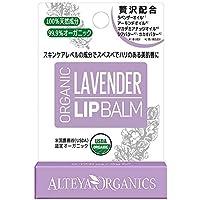 アルテヤオーガニック(ALTEYA ORGANICS) オーガニックリップバーム リップクリーム ラベンダー 4.5g