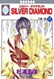 SILVER DIAMOND(17) (冬水社・いち*ラキコミックス) (いち・ラキ・コミックス)