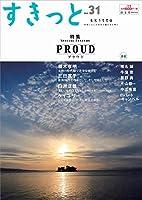 すきっと vol.31 特集:PROUD