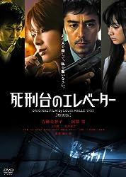 【動画】死刑台のエレベーター