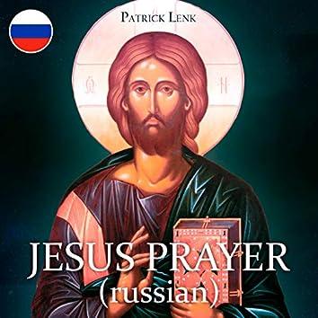 Jesus Prayer (russian)