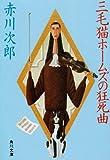 三毛猫ホームズの狂死曲(ラプソデイー) (角川文庫 (6248))