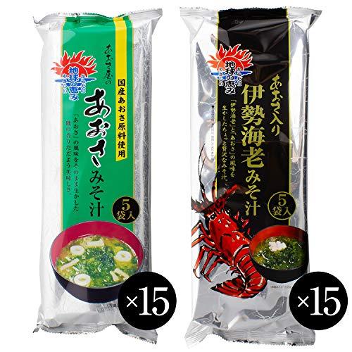 磯笛 国産あおさみそ汁5食×15袋(75食)、伊勢海老みそ汁5食×15袋(75食)