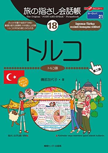 旅の指さし会話帳18 トルコ[第二版] (ここ以外のどこかへ!)
