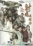 THE LEGEND OF THE CONDOR HEROES - COMPLETE CHINESE TV SERIES (CHINESE TV SERIES, 1-52 EPISODES, ENGLISH SUBTITLES, PAL VERSION)