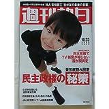 週刊朝日 2009年 10月23日号 [雑誌]