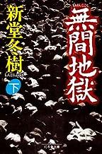 表紙: 無間地獄(下) (幻冬舎文庫)   新堂冬樹