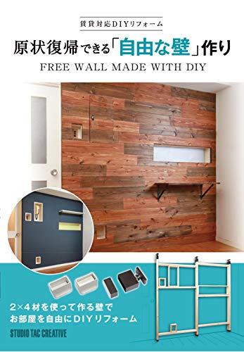賃貸対応DIYリフォーム 原状復帰できる「自由な壁」作り