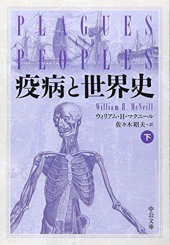 疫病と世界史 下 (中公文庫 マ 10-2)