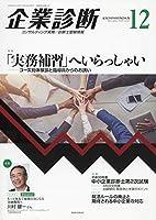 企業診断 2018年 12 月号 [雑誌]