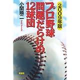 2009年版 プロ野球問題だらけの12球団